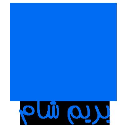 Ashpazi Irani آشپزی ایرانی messages sticker-1