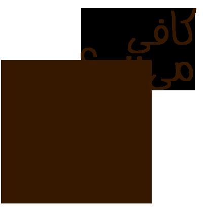 Ashpazi Irani آشپزی ایرانی messages sticker-3