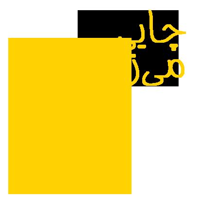 Ashpazi Irani آشپزی ایرانی messages sticker-2