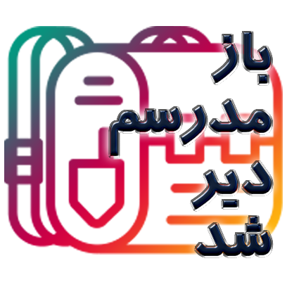Danesh دانش messages sticker-5