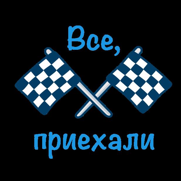 АЗС «Газпромнефть» messages sticker-5