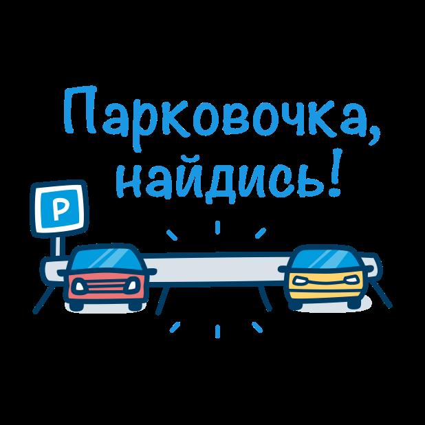АЗС «Газпромнефть» messages sticker-3