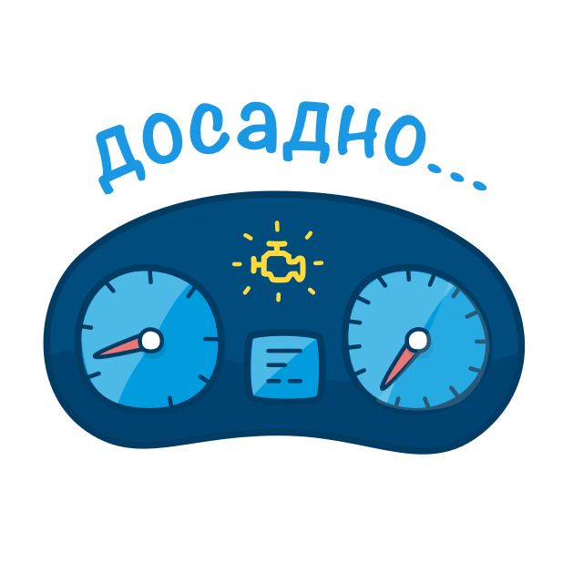 АЗС «Газпромнефть» messages sticker-9