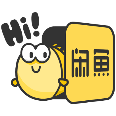 闲鱼-让你的闲置游起来 messages sticker-0