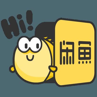 闲鱼-闲置二手母婴用品交易APP messages sticker-0