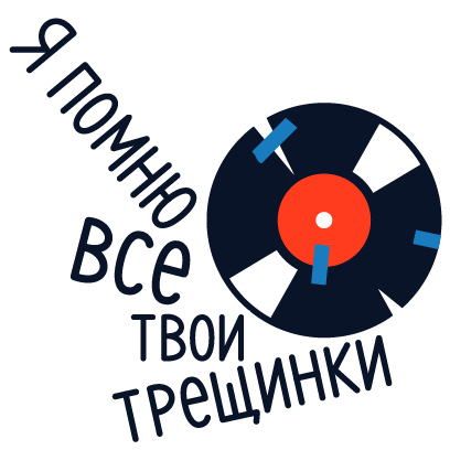 Yandex.Music: Download Player for iPhone and iPad messages sticker-1