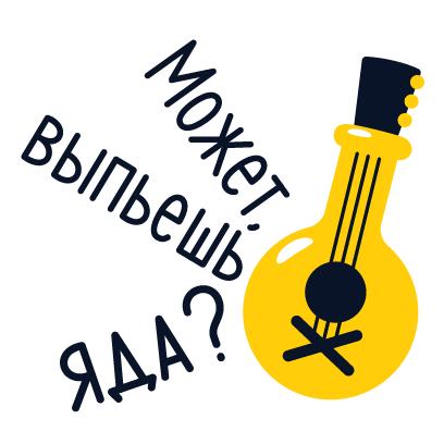 Яндекс.Музыка messages sticker-3
