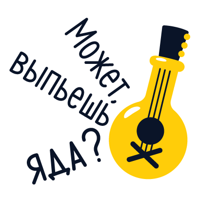 Yandex Music messages sticker-3