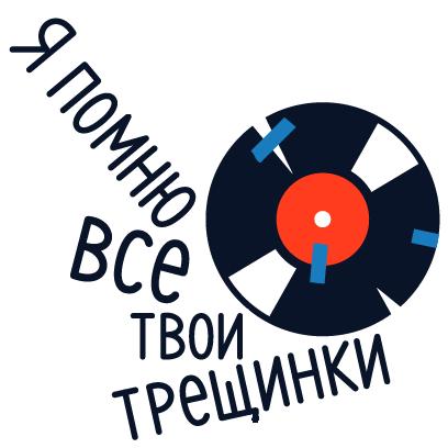 Yandex Music messages sticker-1