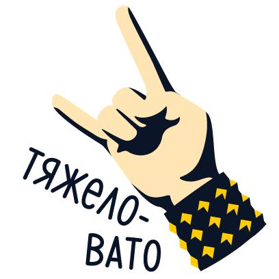 Yandex Music messages sticker-11