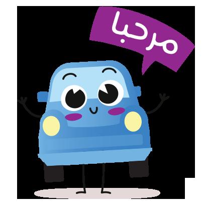 السوق المفتوح - OpenSooq messages sticker-0