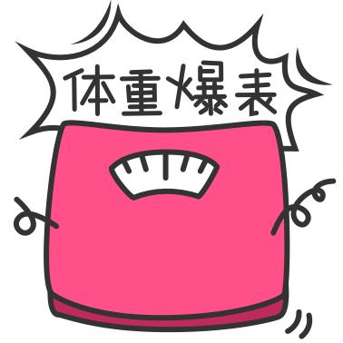 轻加 - 减肥运动饮食助手 messages sticker-6