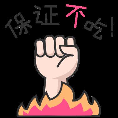 轻加 - 减肥计步健身助手 messages sticker-5