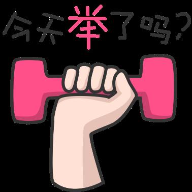 轻加 - 减肥计步健身助手 messages sticker-3