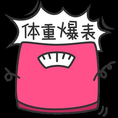 轻加 - 减肥计步健身助手 messages sticker-6
