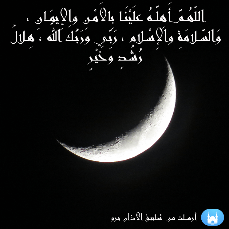Athan Pro - Ramadan 2018 messages sticker-7
