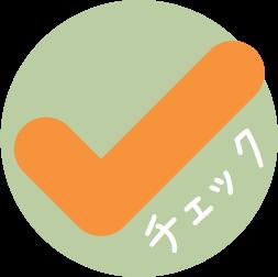 自分にもごほうびをあげたい人のために作った大人のチェック表。 messages sticker-0