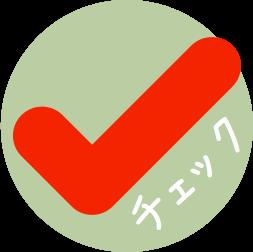 自分にもごほうびをあげたい人のために作った大人のチェック表。 messages sticker-1
