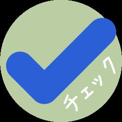 自分にもごほうびをあげたい人のために作った大人のチェック表。 messages sticker-2