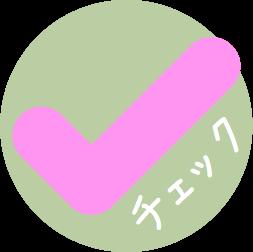 自分にもごほうびをあげたい人のために作った大人のチェック表。 messages sticker-4