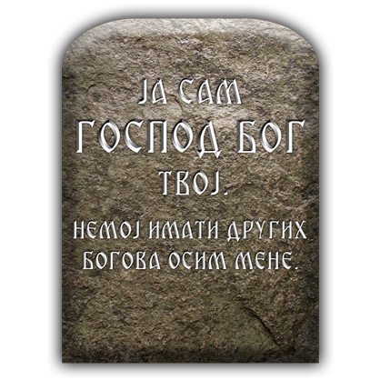 Pravoslavni Kalendar messages sticker-10