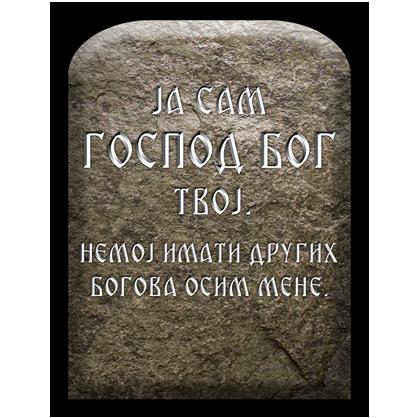 Pravoslavni Kalendar messages sticker-10