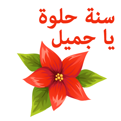 Abraj ابراج messages sticker-4