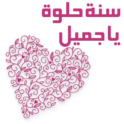 Abraj ابراج messages sticker-5