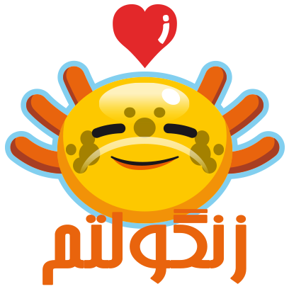 Zang زنگ messages sticker-2