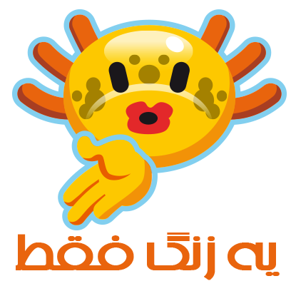 Zang زنگ messages sticker-3