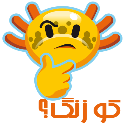 Zang زنگ messages sticker-4