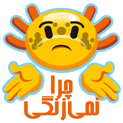 Zang زنگ messages sticker-11