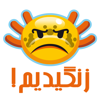 Zang زنگ messages sticker-1