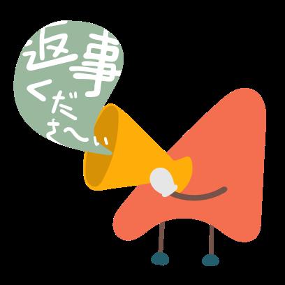 バイト•パートの求人検索 スタンバイ messages sticker-7