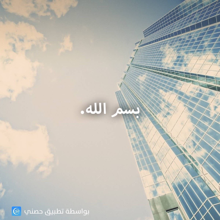 Hisnii - Dua and daily Reminders | حِصْني messages sticker-1